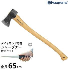 ハスクバーナ 万能斧+シャープナーセット 576926201 (全長68cm) [Husqvarna 斧 薪 薪割り斧]