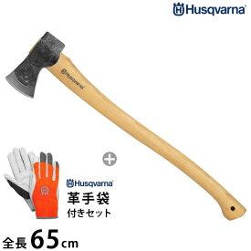 ハスクバーナ 万能斧+革手袋セット 576926201 (全長68cm) [Husqvarna 斧 薪 薪割り斧]