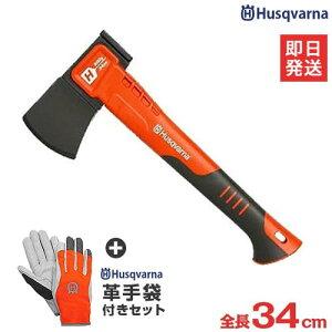 ハスクバーナ 手斧 高耐久型 H900+革手袋セット (全長34cm/クサビ打ち込み用ハンマー付き) [Husqvarna 斧 薪 薪割り斧]