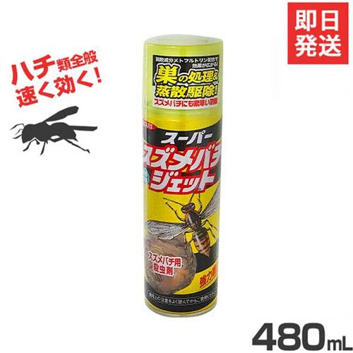 イカリ消毒 スズメバチ専用 殺虫剤 『スーパースズメバチジェット』 (480mL)