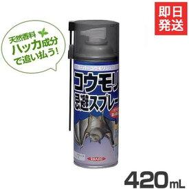 イカリ消毒 蝙蝠避けスプレー スーパーコウモリジェット (420ml) [こうもりよけ対策 蝙蝠よけグッズ]