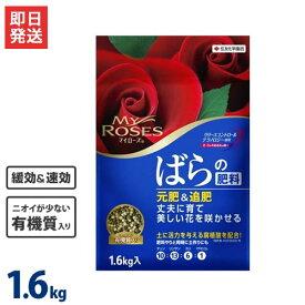 住友化学園芸 ばらの肥料 マイローズ 1.6kg [元肥 追肥]