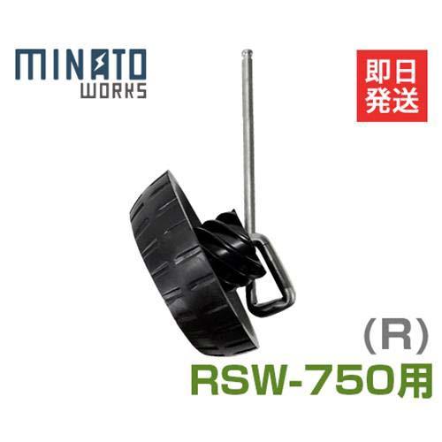 ミナト ロードスイーパー RSW-750用 『前キャスターR/右』