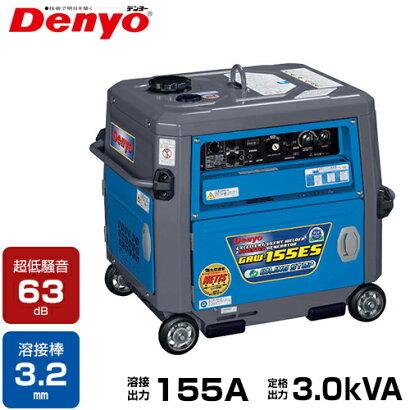 [最大1000円OFFクーポン★8/99:59迄]デンヨー防音型エンジン溶接機GAW-150ES2(発電機兼用型/セル式)