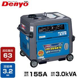 デンヨー 防音型エンジン溶接機 GAW-155ES (発電機兼用型/セル式) [Denyo GAW-150ES2後継機種 エンジンウェルダー]