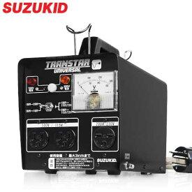 [最大1000円OFFクーポン] スズキッド 海外機器対応 変圧器 トランスターユニバーサル STU-312 (3KVA/100V・200V兼用) [スター電器 SUZUKID アップトランス ダウントランス]