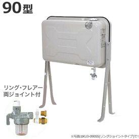 サンダイヤ 鋼板製 灯油タンク KL4-090SE (90型/リング・フレアー両ジョイント)