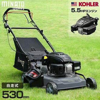 Minato engine lawnmower self-run-type LMC-530KZ (engine /530mm made in the  United States) [engine-type lawnmower mower mowing machine]