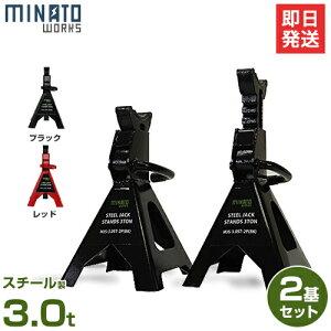 ミナト ジャッキスタンド 3t 2基セット スチール製 MJS-3.0ST-2P [3トン]
