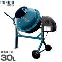 ミナト 電動コンクリートミキサー 1.25切 MMX-30 (半組み立て済み出荷/100Vモーター付) [モルタルミキサー]