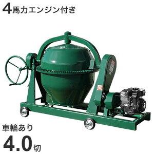 日工 コンクリートミキサー NGM4 4馬力エンジン+車輪付 (4切) [生コン.モルタルミキサー]