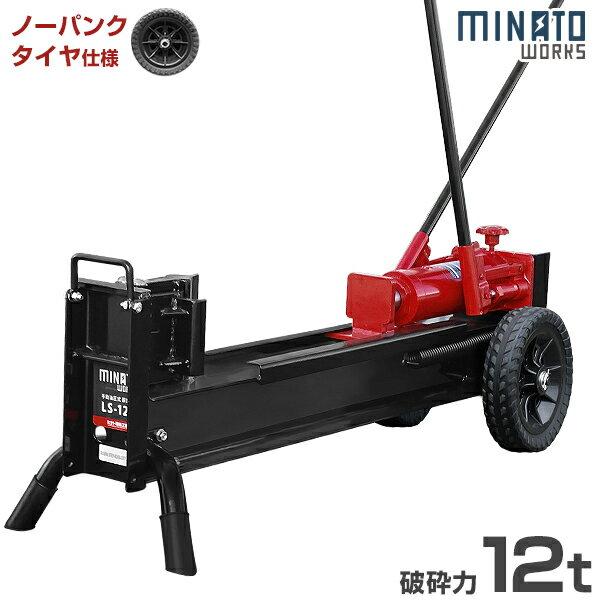 ミナト 手動式油圧薪割り機 LS-12t (ノーパンクタイヤ仕様/破砕力12トン) [手押し式 薪割り機 薪割機 斧]