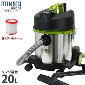 ミナト 乾湿両用掃除機 バキュームクリーナー MPV-201 替えフィルター付きセット [業務用 掃除機 集塵機]