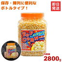 ハニー 高品質ポップコーン豆 2800g ボトルインポップコーン大 (バタフライタイプ)