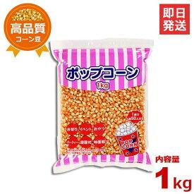 ハニー 高品質ポップコーン豆 1kg (バタフライタイプ)