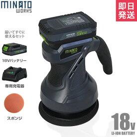 [最大1000円OFFクーポン] ミナト 18V充電式 電動ポリッシャー POE-1820Li (Φ150mmバフ対応/ダブルアクション/バッテリー付き) [コードレス カーポリッシャー]