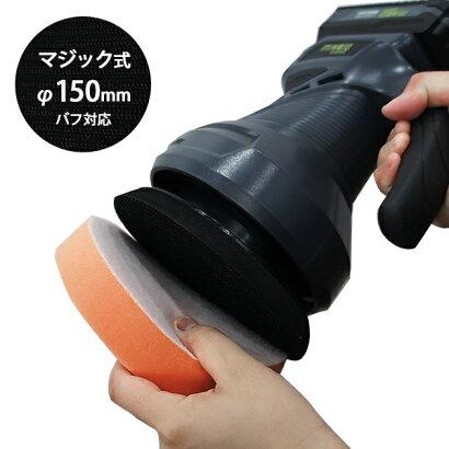 ミナト18V充電式電動ポリッシャーPOE-1820Li(Φ150mmバフ対応/ダブルアクション/バッテリー付き)[コードレスカーポリッシャー]