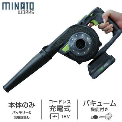 ミナト18Vコードレス充電式ブロワバキュームBLE-1820Li(リチウム電池+充電器+ダストバッグ付き)
