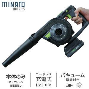 ミナト 18V充電式 電動ブロワバキューム BLE-1820Li (リチウム電池+充電器+ダストバッグ付き) [コードレス 送風機 吸塵機 ブロワー]