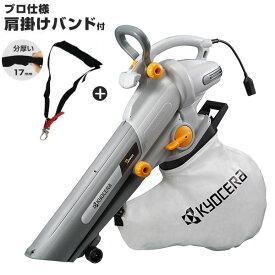 リョービ ブロワバキューム RESV-1500+プロ用肩掛けバンド付きセット [RYOBI 電動ブロワー ブロアー 落ち葉 掃除]