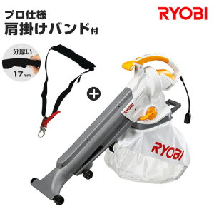 リョービ ブロワバキューム 低騒音型 RESV-1020V+プロ用肩掛けバンド付きセット [RYOBI 電動ブロワー ブロアー 落ち葉 掃除]