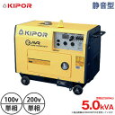 KIPOR 静音型ディーゼル発電機 KDE5000TD (専用プラグ付き/単相100V/200V) [ディーゼルエンジン発電機]
