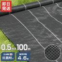 高密度135G 防草シート 0.5m×100m ブラック (日本製抗菌剤入り/厚手・高耐久4-6年) [黒 雑草防止 雑草シート 除草シ…