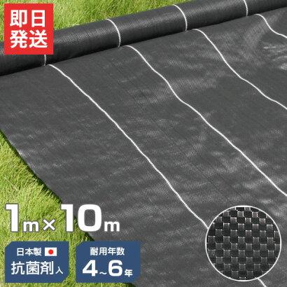 高密度135G防草シート1m×10mブラック(日本製抗菌剤入り/厚手・高耐久4-6年)