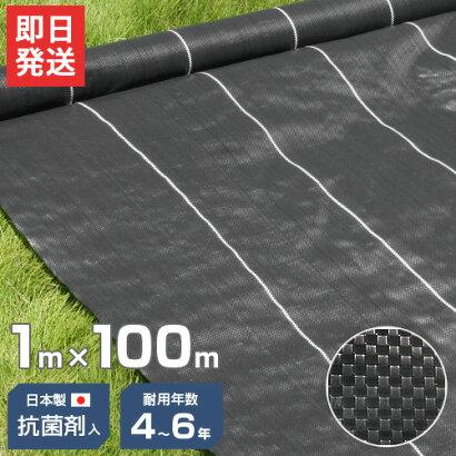 高密度135G防草シート1m×100mブラック(日本製抗菌剤入り/厚手・高耐久4-6年)