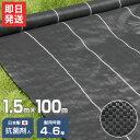 高密度135G 防草シート 1.5m×100m ブラック (日本製抗菌剤入り/厚手・高耐久4-6年) [黒 雑草防止 雑草シート 除草シ…