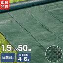 高密度135G 防草シート 1.5m×50m モスグリーン (日本製抗菌剤入り/厚手・高耐久4-6年) [黒 雑草防止 雑草シート 除…
