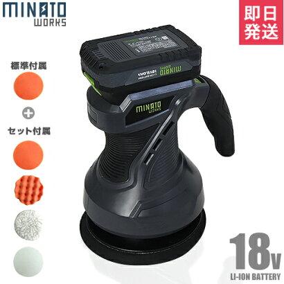 ミナト18Vコードレス充電式ポリッシャーPOE-1820Li《車磨き用スポンジ+バフ付セット》