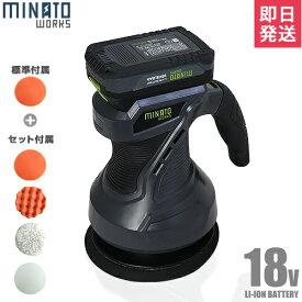 ミナト 18V充電式 電動ポリッシャー POE-1820Li 車磨き用スポンジ+バフ付セット [コードレス カーポリッシャー]