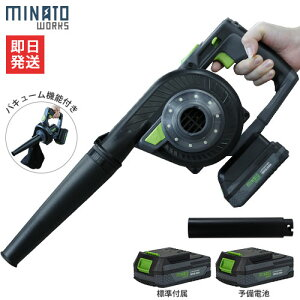 ミナト 18V充電式 電動ブロワバキューム BLE-1820Li バッテリー2個+延長ノズル付きセット [コードレス 送風機 吸塵機 ブロワー]