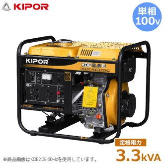 KIPOR柴油發電機KDE3.3E(格子起動/單相100V/3.3kVA)[柴油機發電機][r21]