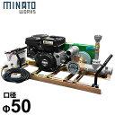 ミナト 2インチ バキュームポンプ ロビン6馬力セル付エンジン+電磁クラッチ+遠隔スイッチ+吸込管+給水口+ステン…