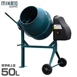 ミナト 電動コンクリートミキサー 2切 MMX-50 (100Vモーター) [モルタルミキサー]
