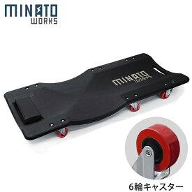ミナト メカニッククリーパー MC-3606 (高さ100mm) [ミナトワークス寝板 プラスチック 背板 メンテ 整備 ガレージ]