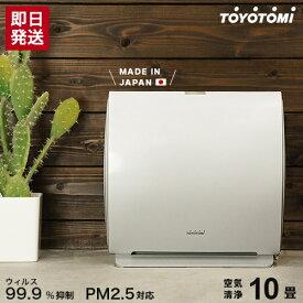 トヨトミ 空気清浄機 AC-V20D-W (ブリリアントホワイト/PM2.5対応/ウィルス99.9%抑制/〜10畳) [黄砂 花粉 ウイルス対策 ほこり カビ]