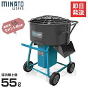 ミナト 電動モルタルミキサー 2.5切 MMX-T80 (100Vモーター) [コンクリートミキサー][園芸用の堆肥・肥料の混練]