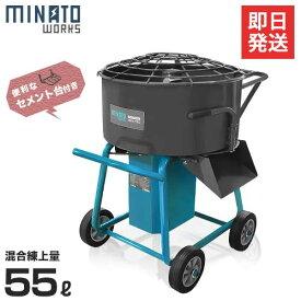 ミナト 電動モルタルミキサー 2.5切 MMX-T80 (100Vモーター) [コンクリートミキサー モルタル ミキサー]