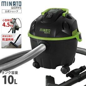 ミナト 乾湿両用掃除機 バキュームクリーナー MPV-101 [業務用 掃除機 集塵機]