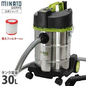 ミナト 乾湿両用掃除機 バキュームクリーナー MPV-301 替えフィルター付きセット [業務用 掃除機 集塵機]
