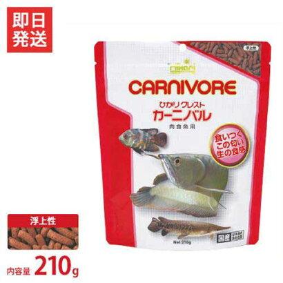 キョーリン大型肉食魚専用飼料ひかりクレストカーニバル210g