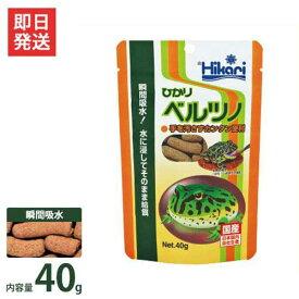 【賞味期限切れ】キョーリン ツノガエル類用飼料 ひかりベルツノ 40g [エサ えさ 餌 ツノガエル]
