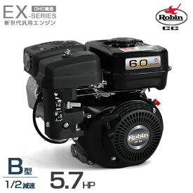 ロビン OHCガソリンエンジン EX17-2B (1/2減速型/5.7HP) [空冷4サイクル 汎用型エンジン 旧スバルEH17-2B後継機種]