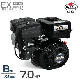 ロビン OHCガソリンエンジン EX21-2B (1/2減速型/7.0HP) [空冷4サイクル 汎用型エンジン 旧スバルEH25-2B後継機種]