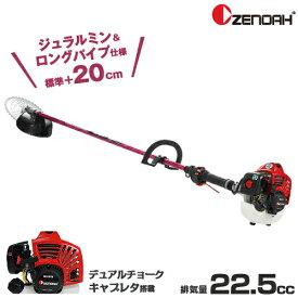 ゼノア 草刈り機 エンジン式 BCZ245GL-L-DC (ジュラルミン・ロングパイプ/ループハンドル/22.5cc) [草刈機 刈払機 刈払い機]