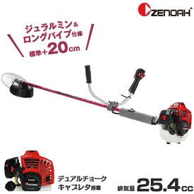 ゼノア 草刈り機 エンジン式 BCZ275GW-L-DC (ジュラルミン・ロングパイプ/両手ハンドル/25.4cc) [草刈機 刈払機 刈払い機]