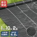 高密度135G 防草シート 1m×10m 2本セット ブラック (日本製抗菌剤入り/厚手・高耐久4-6年) [黒 雑草防止 雑草シート…
